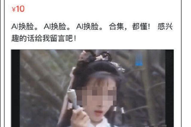 AI换脸调查:淫秽视频可定制女星 700部百元打包卖