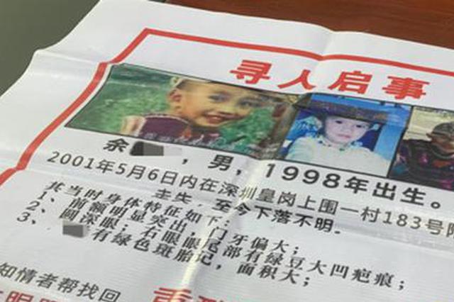 警企合作 被拐18年的孩子与亲生父母团聚