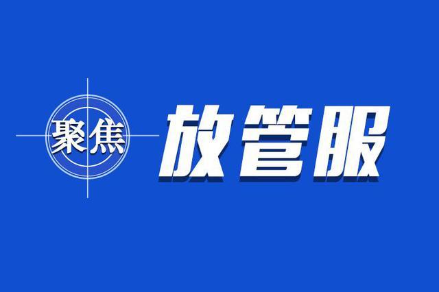"""江苏106项涉企审批事项""""证照分离"""""""