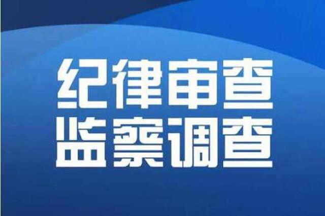 江苏体育局局长陈刚落马 本周未参加主题教育学习活动