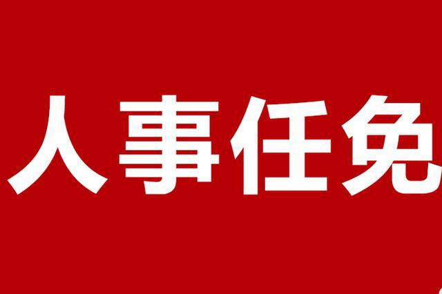 江苏17名省管领导干部任职前公示 涉省纪委常委等