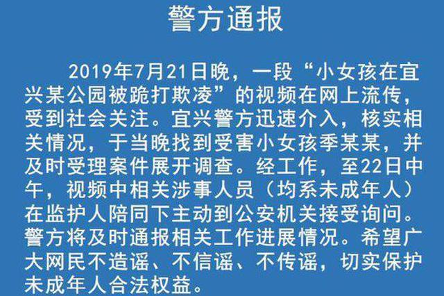 女生被逼下跪遭群扇巴掌 江苏警方:涉事人员已接受询问