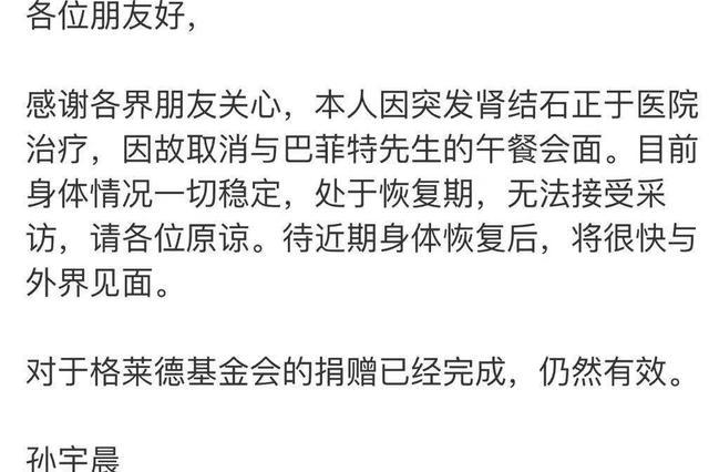 孙宇晨取消与巴菲特午餐 因突发肾结石正于医院治疗
