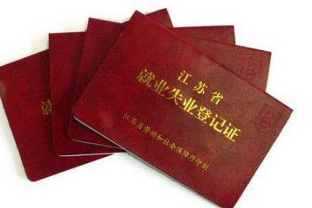 江苏明年实施就业失业登记新办法 劳动者无需主动办理