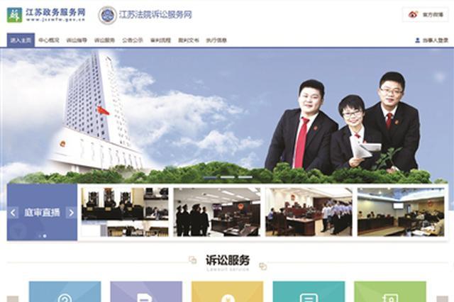 江苏微法院等入驻政务服务网 随时随地网上立案