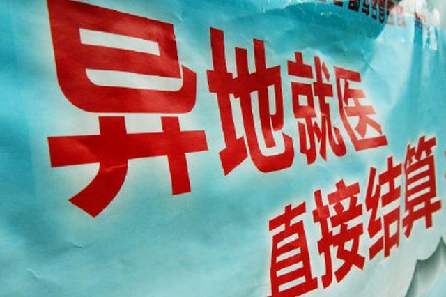 异地就医 年底江苏省内所有定点医院都可结算