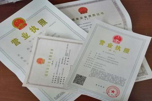 """南京发布首批""""一照通""""事项 仅凭营业执照能办这些事"""