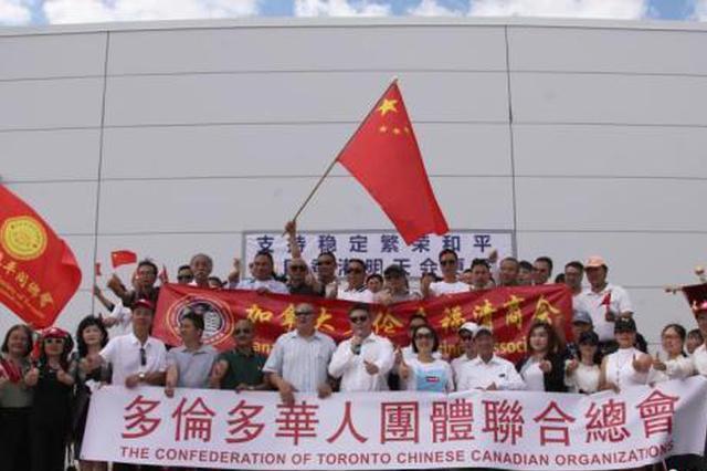 多伦多地区华侨华人集会反对暴力乱港 支持一国两制