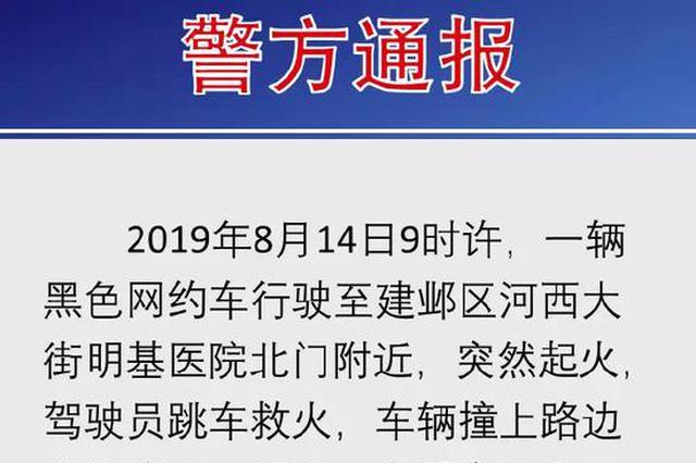 南京一网约车起火致一死一伤 系电动车锂电池燃烧