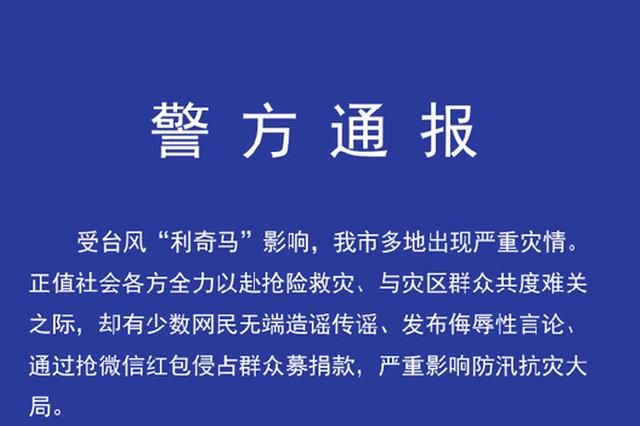 网民抢救灾红包拒退还 涉嫌寻衅滋事行拘8日