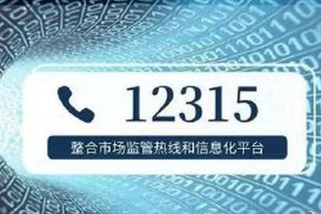 """投诉举报热线""""五线合一""""消费者维权只需拨打12315"""