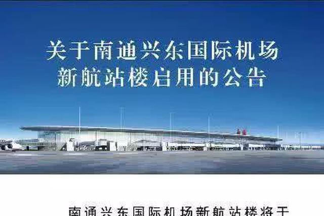 南通兴东机场新航站楼将于8月18日启用