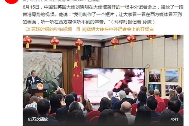 中国驻英大使记者会上播放了这样一段香港局势视频
