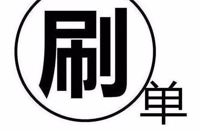 """一中专生用""""刷单返利""""诈骗 四个月获利三千余元被刑"""