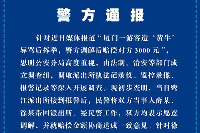 """游客遭""""黄牛""""辱骂后挥拳赔三千?警方将深入调查"""