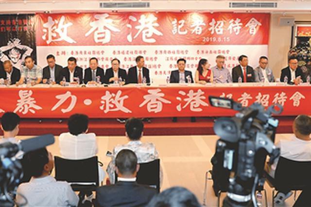香港多个主要同乡社团联合发声: 反暴力,救香港!