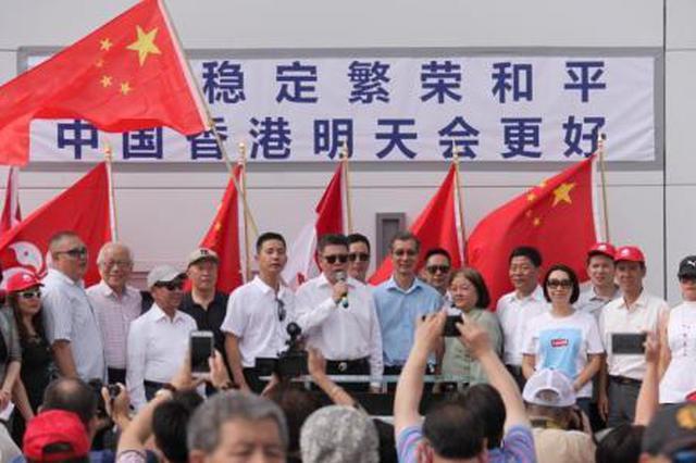 """香港社会各界举行""""反暴力、救香港""""大集会"""
