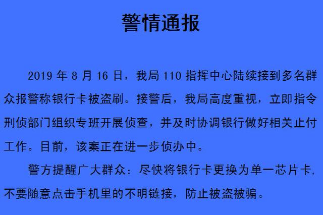 剑南春酒厂多名员工银行卡被盗刷 当地刑侦部门介入