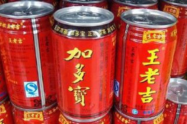 """两大凉茶广告之争:加多宝""""销量领先""""广告语被禁用"""