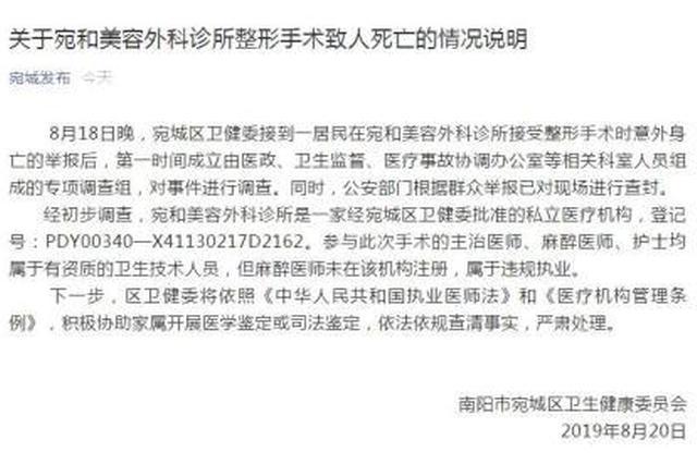 河南南阳一居民诊所整形死亡 官方:麻醉师违规执业