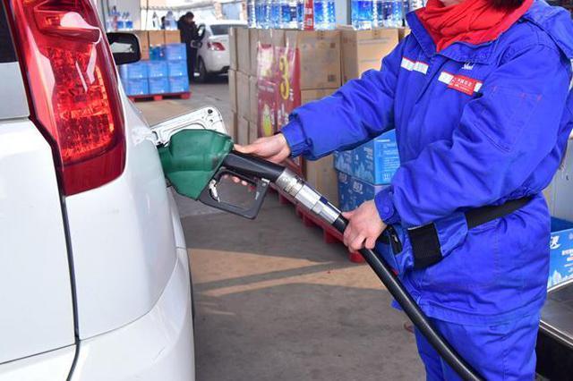 92号汽油每升下调0.16元 加满一箱油能省8元