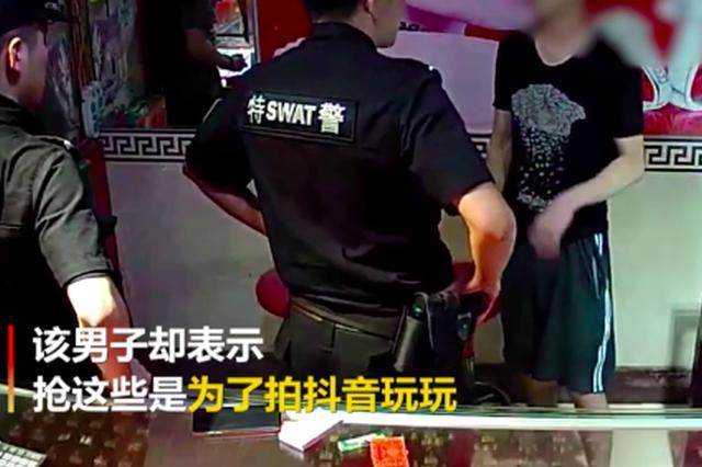 南京一男子珠宝店抢金手链 被抓后称为拍抖音