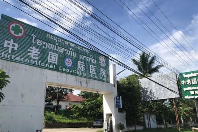 官方公布中国旅行团在老挝严重交通事故最新进展