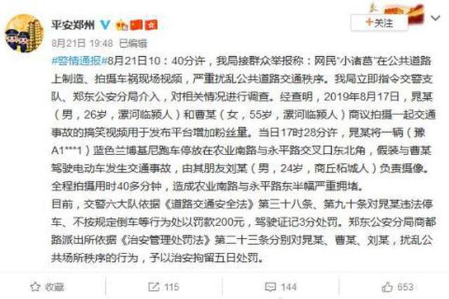 """""""网红""""开兰博基尼堵路摆拍车祸现场 警方:拘留5日"""