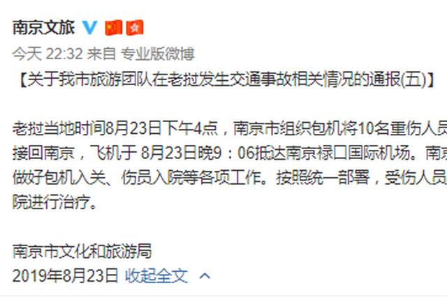 江苏旅游团老挝车祸:20名受伤游客被包机送回南京