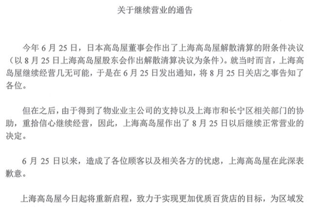 高岛屋不退出中国了:得到相关部门协助 继续营业