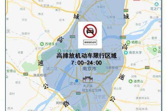 10月15日起南京绕城高速内拟限时禁行高排放机动车