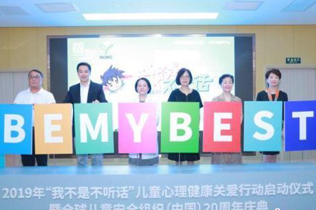 儿童心理健康关爱行动上海启动 将助力儿童远离伤害