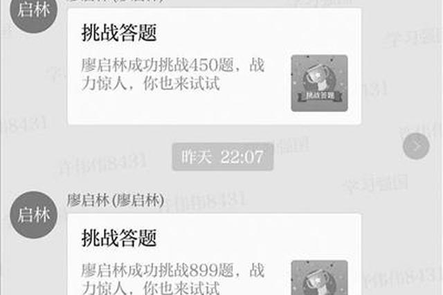 """江苏省通关牛人""""学习强国""""答对899题 耗时仅1小时"""