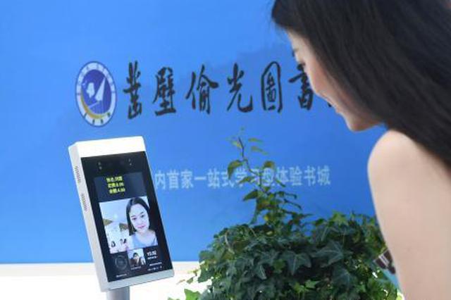 """安徽合肥""""刷脸""""看书书店上线运营"""