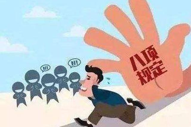 江苏8月查处违反八项规定问题206起 处理343人