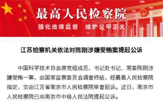 江苏检察机关依法对陈刚涉嫌受贿案提起公诉