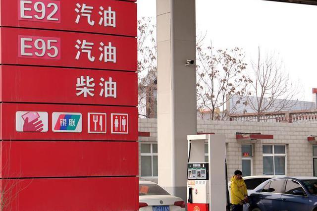 汽油 柴油价格小幅上调