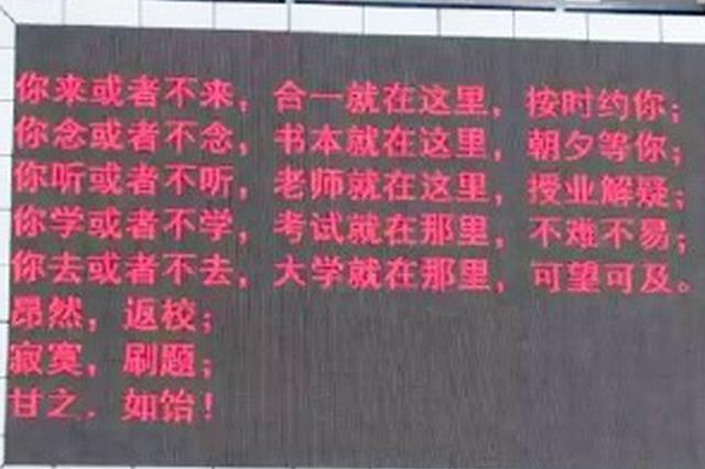 """合肥一中发布""""段子式""""迎新标语"""