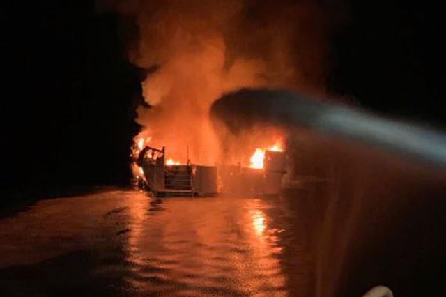 美国加州游船失火事故已确认20人死亡