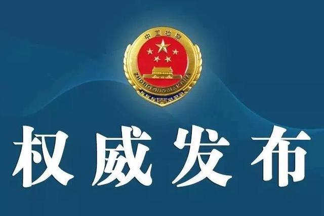 南京检察院依法对刘兴国涉嫌受贿案提起公诉