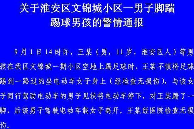 淮安一男子踹飞踢球男孩 嫌疑人被拘12日