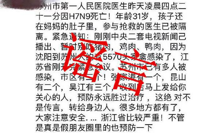 """苏州警方:""""医生感染H7N9死亡、多人感染禽流感""""系谣言"""