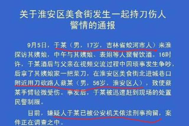 淮安区美食街17岁男子持刀伤人 警方通报