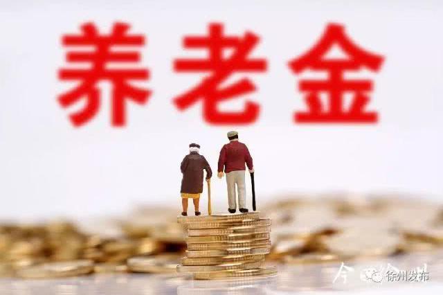 徐州42.6万名企业退休人员基本养老金调整完成