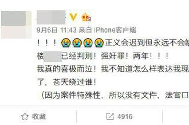 女生微博实名举报遭性侵 400多天后再发声:他被判两年