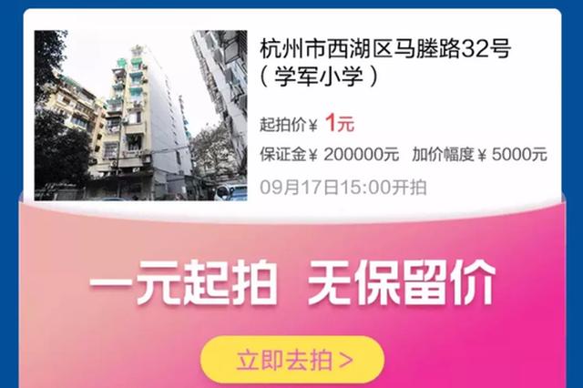 """延时142次,杭州""""底价1元学区房""""609.5万元成交"""