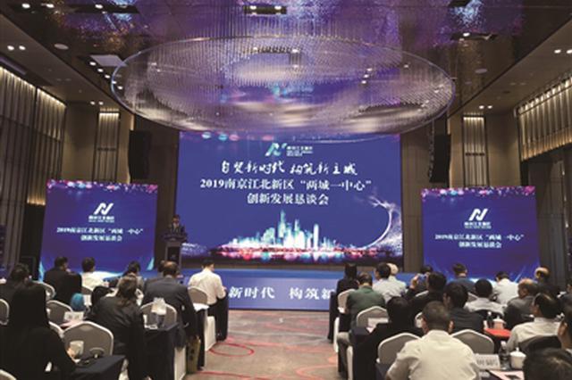 江北新区金洽会硕果累累 签约项目96个总投资1788.3亿元