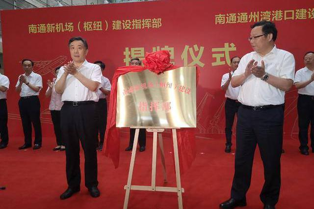 上海交通委勘察南通新机场:强化浦东、虹桥与新机场轨道衔接