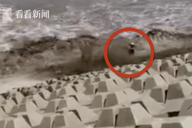 男子观潮被3米大浪卷走 11秒后又被浪拍了回来