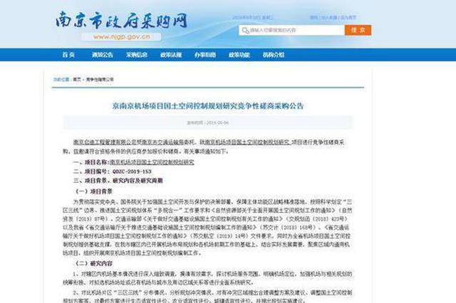 南京江北将建两所通用机场 分别在这两个地方